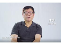 对话芯擎CEO汪凯:抓住后发优势,坚持走自己的路