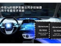 瑞萨电子推出两款具有低静态电流双路输出同步控制器  适用于车载常开系统