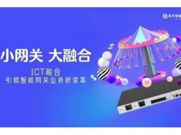 小网关 大融合—紫光股份旗下新华三ICT融合网关引领智能化变革