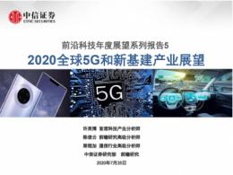 全球5G跃进、新基建时代背景下,中国5G相关产业发展如何?