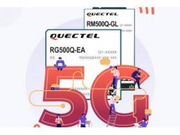 移远5G模组率先通过中国4大运营商5G频段进网许可认证