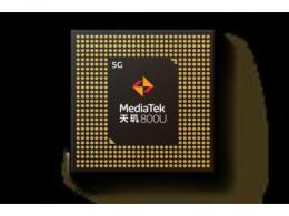 MediaTek推出最新5G芯片天玑800U,5G双卡双待助力加速5G普及