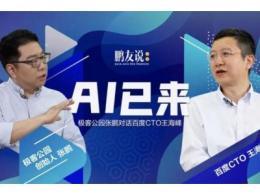 亲历中国AI三十年,百度王海峰谈AI机遇与挑战