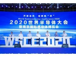 """赛迪研究院成功举办""""2020世界beplay下载地址大会·高峰论坛、创新峰会"""""""