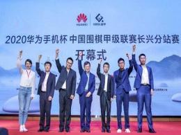华为助推中国围棋甲联赛,AI智慧对弈接收用户喜爱
