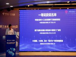 中国制造向中国智造升级换代,5G+工业互联网如何使能千行百业?