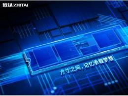 """长江存储正式推出品牌""""致钛"""",SSD家族再添新成员"""