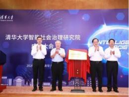 清华大学智能社会治理研究院成立,急国家之急研国家之需