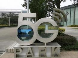 参观华为5G智慧园区,如何为商用协同助力?