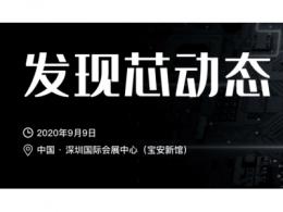 直击2020深圳国际电子展:硬核分享、贴心礼品一起送达