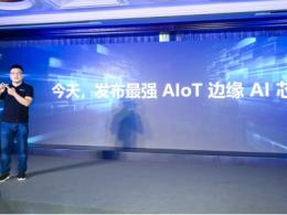 地平线最新的AI芯片平台旭日3,有哪些看点?