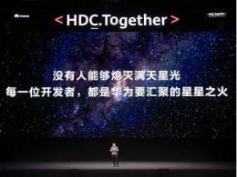 华为开发者大会正式举办,鸿蒙OS2.0、HMS生态齐亮相