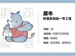 阿里新动物出没?犀牛智造工厂也正式亮相投产