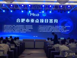 中国半导体材料大会:半导体材料、碳化硅等十一个项目签约合肥