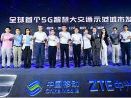 广州移动与中兴通讯联合,世界首个5G智慧交通示范城市上线