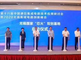 中国通信集成电路技术应用研讨会:重点关注集成电路设计工艺、物联网等新兴产业技术