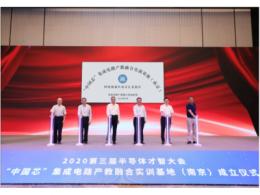 """2020第三届beplay下载地址才智大会暨""""中国芯""""集成电路产教融合实训基地(南京)成立仪式成功举办"""