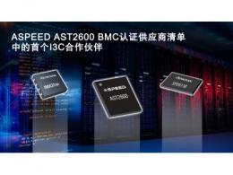 瑞萨电子I3C总线扩展和SPD集线器产品通过ASPEED AST2600基板管理控制器认证