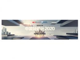 """贸泽电子独家冠名赞助2020""""中国好设计""""优秀论文奖"""