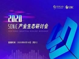 新华三出席SONiC产业生态研讨会,并建白盒生态研讨会后盾