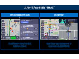 """继承""""Big X""""功能实现应用最优化未来还将着眼数据运用开发导航应用""""ALPINE SmartX"""" 面向B2B领域发售"""