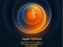 苹果官宣14号特别活动,这一次iPhone 12真的要亮相了