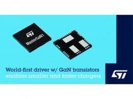 意法半导体推出世界首款驱动与GaN集成产品  开创更小、更快充电器电源时代