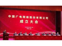 中国第四大运营商来了,中国广电正式在京成立