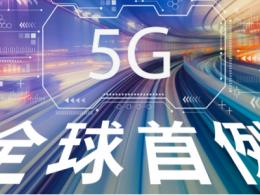 全球首例5G网络切片来了,紫光展锐联合中国联通首发