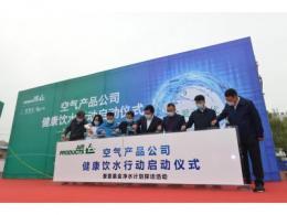 空气产品公司在中国开启新公益项目为乡村学校提供安全健康饮用水