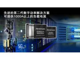 瑞萨电子推出面向物联网基础设施系统的  第二代多相数字控制器和智能功率级单元模块(SPS)
