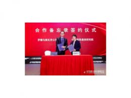 中国信息通信研究院和罗德与施瓦茨共同签署5G合作谅解备忘录