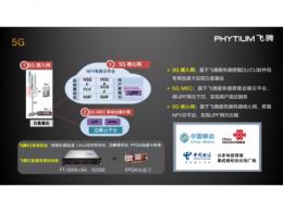 新基建的机遇与挑战之下,天津飞腾如何走好国产CPU之路?