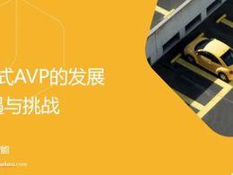 车亭智能:车场协同式AVP的发展机遇与挑战