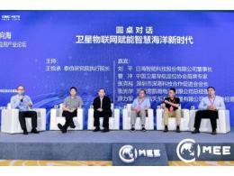 2020中国海洋经济博览会,日海智能助力卫星物联网赋能智慧海洋新时代