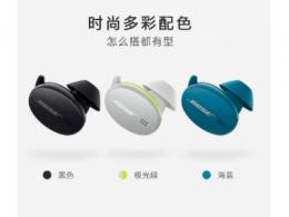 Bose全新真无线系列耳塞携手京东小魔方震撼上市
