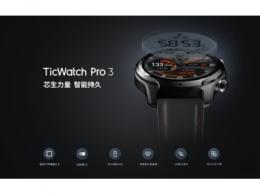 智能可穿戴迎来长续航焕新活力  出门问问TicWatch Pro 3即将国内上市