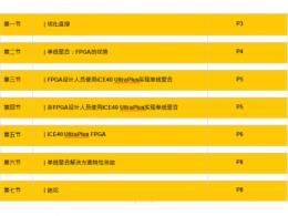 基于FPGA的单线聚合(SWA)—— 适用于FPGA开发人员和非FPGA开发人员