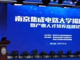 中国首个集成电路大学正式揭牌,能解决人才培养的所有问题吗?