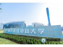 南京集成电路大学正式成立,生源和师资来源于何处?