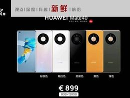 刚刚,史上最强大的华为Mate手机正式发布!售价7000元起,搭载绝版麒麟芯片,神秘配色无与伦比