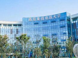 南京集成电路大学,到底是个什么大学?