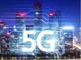 5G基站超过60万座,为何5G建的好用不好?