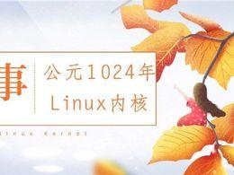 宋宝华:公元1024年Linux内核的尘封往事