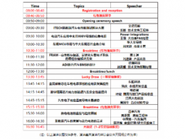 【议程预告】新能源汽车技术大会即将召开