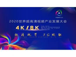 2020世界超高清视频(4K/8K)产业发展大会 11月2日广州举行