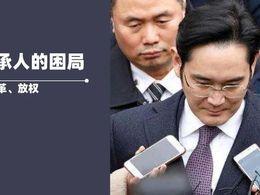 """""""新继承人""""、""""贿赂""""……李在镕能否带领三星帝国?"""