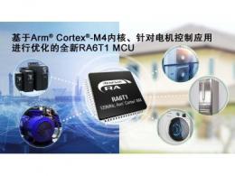 瑞萨电子为扩展其RA MCU产品家族推出RA6T1 MCU  适用于电机控制及基于AI的端点预测性维护