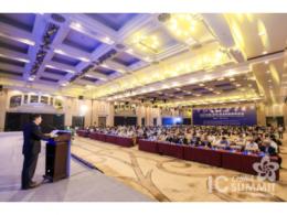 2020年中国(深圳)集成电路峰会成功举办
