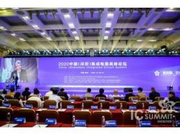 2020中国(深圳)集成电路高峰论坛纪要:谋篇布局和根本性转变